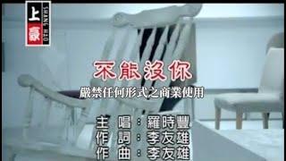 羅時豐-不能沒你(練唱版)