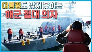 [군금해] 육군은 모르는 해군 함정 문화...  대통령…