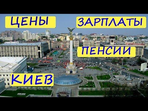 ЦЕНЫ Пенсии Зарплаты в КИЕВ / всё как есть / УКРАИНА / Жизнь как она есть
