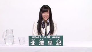 AKB48 45thシングル 選抜総選挙 アピールコメント AKB48 チーム4所属 北...