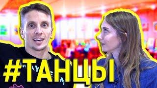 МЕСТЬ подружке с шоу ТАНЦЫ на ТНТ