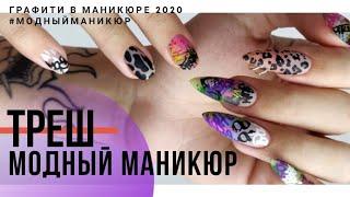 ТРЕШ маникюр ГРАФФИТИ на ногтях Наращивание ногтей на ОДНОЙ руке и много СТЕМПИНГА