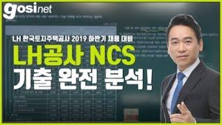 [고시넷] 2019 하반기 LH 한국토지주택공사 NCS…