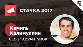 IT-конференция Стачка 2017 – Интервью с Камилем Калимуллиным