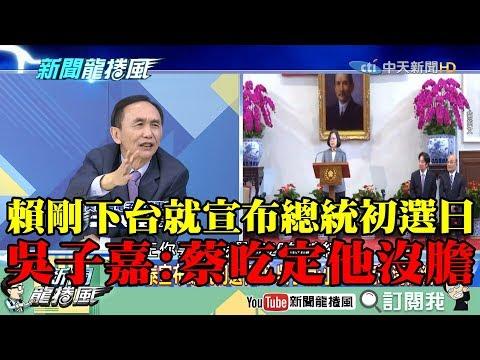【精彩】賴清德剛下台民進黨就宣布總統初選日 吳子嘉:蔡英文吃定他沒膽!