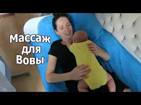 VLOG:  Любимый массаж Вовы / Мама читает комменты