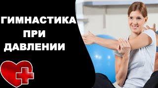 видео Физические упражнения при гипертонии, комплекс упражнений при гипертонической болезни