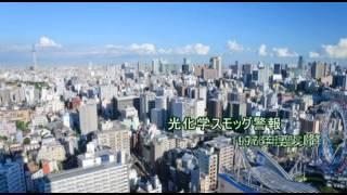 東京都の大気汚染対策 3/3