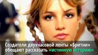 Найдена актриса на роль Бритни Спирс в фильме о жизни певицы