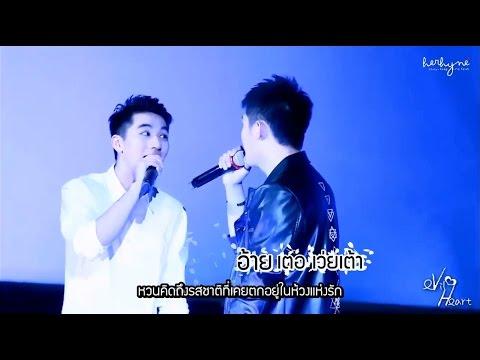 [Karaoke/Thaisub] #Yuzhou - Taste