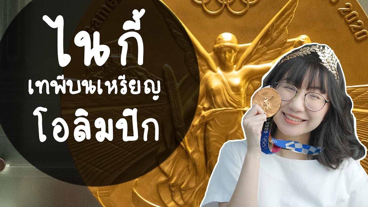 เทพีไนกี้ ไปทำอะไรบนเหรียญโอลิมปิก ? #ดราม่าระดับเทพ   Point of View