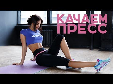 Упражнения на пресс и ягодицы видео