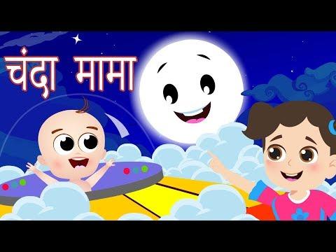 Chanda Mama Door Ke   चंदा मामा   Hindi Nursery Rhymes   Hindi Lullabies