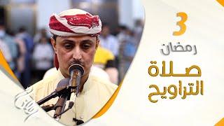 صلاة التراويح من اليمن  | أجواء إيمانية تشرح الصدور |  3 رمضان