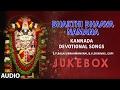 Bhakthi Bhaava Namana  Kannada Devotional Songs   S.P.Balasubrahmanyam, B.V.Srinivas, Gopi
