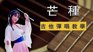 抖音神曲 芒種 (赵方婧) 歌曲教學系列 老徐彈吉他 (內附譜) 完整示範10:17開始