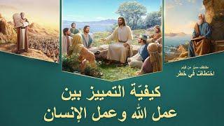 فيلم مسيحي | اختطافٌ في خطر | مقطع5: كيفيّة التمييز بين عمل الله وعمل الإنسان