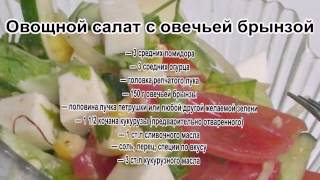 Овощной салат фото.Овощной салат с овечьей брынзой