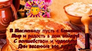 Масленица-открытка