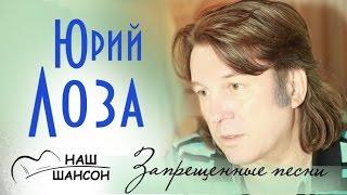 Юрий Лоза - Запрещенные песни (Альбом 2004)
