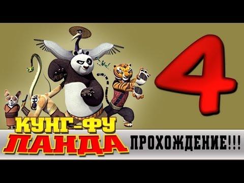 Прохождение Кунг-фу Панда | Kung Fu Panda - Защитить дворец #4