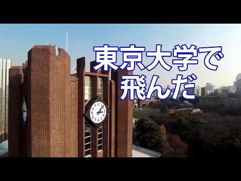 Quick hop at University of Tokyo campus