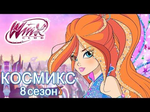 Винкс Клуб - 8 сезон - Трансформация Космикс