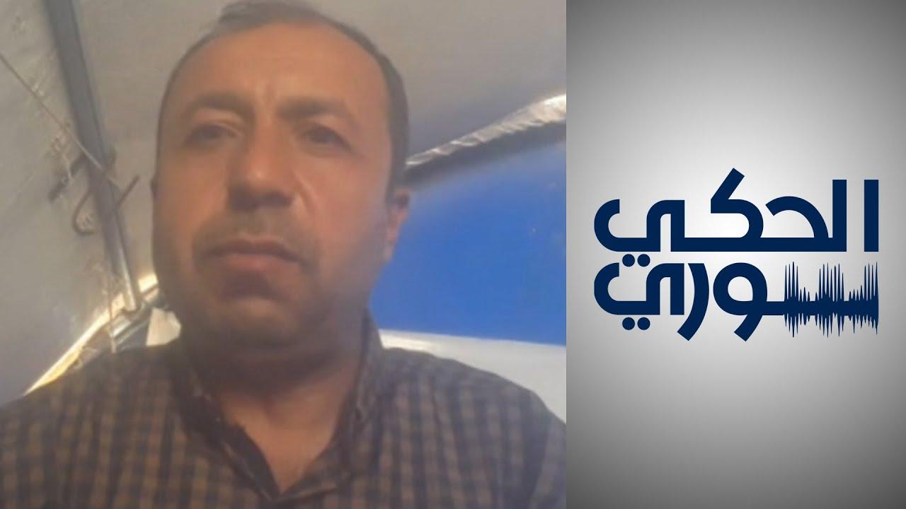 الحكي سوري - المتحدّث باسم منظمة حقوق الا?نسان في عفرين يكشف تفاصيل الاعتداء المسلح  - 23:54-2021 / 6 / 15