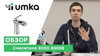 СМЕСИТЕЛЬ XOXO 83008 || Распаковка и обзор смесителя для раковины
