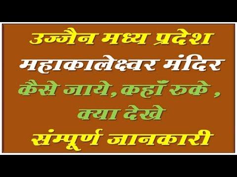 Ujjain Mahakaleshwar Jyotirlinga  कैसे जाये ,कहाँ रुके ,क्या देखे !