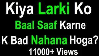 Kiya Aurat Ko Ghair Zaroori Baal Saaf karne k baad Nahana Hoga? ✔