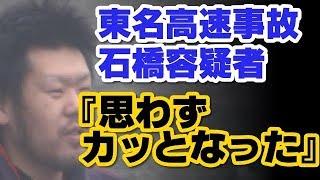 東名高速、石橋容疑者 女性と一緒だと態度がひどくなる 石橋和歩 動画 10