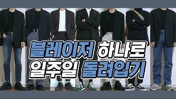 남자 가을 블레이저 코디/블레이저로 1주일 돌려입기/패션유튜버
