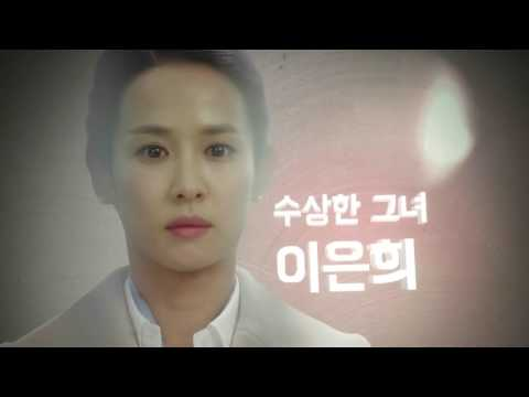 Trailer 2 - Perfect Wife