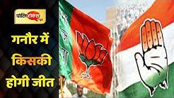 हरियाणा की गनौर सीट पर कौन मारेगा बाजी? Haryana Ganaur