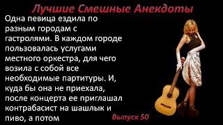 Лучшие смешные анекдоты Выпуск 50