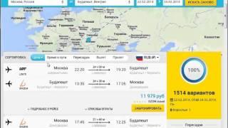 Как найти самые дешевые авиабилеты с TUT.TRAVEL(, 2014-02-24T14:58:41.000Z)