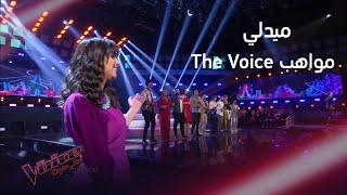 وصلة غنائية تجمع أجمل الأصوات في العالم العربي في #MBCTheVoice