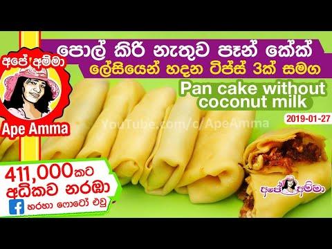 ✔ පොල්කිරි නැතුව පෑන් කේක් Pancake without coconut milk by Ape amma