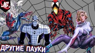 Что если Человек-паук из Другой вселенной? | Самые популярные альтернативные версии