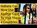 Indians Can Now Use Aadhaar Card To Visit These 2 Countries | ABP News