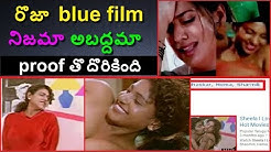 Actress Roja blue film it is Ture or not  | jabardasth roja | Tollywood