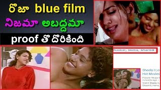 vuclip Actress Roja blue film it is Ture or not  | jabardasth roja | Tollywood