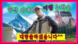 [G마켓 여행 광고 공모전]50대 등산 아재배의 여행 …