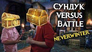 Cундук Versus Battle (Пропавших vs Славного Возрождения). Neverwinter Online модуль 12.5