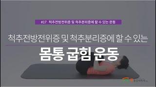 척추전방전위증 및 척추분리증에 할 수 있는 운동   몸통 굽힘 운동