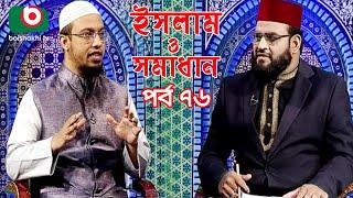 ইসলাম ও সমাধান পর্ব - ৭৬   Islamic Talk Show   Islam O Somadhan Ep - 76