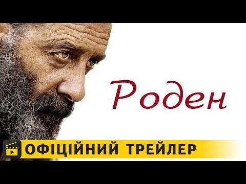трейлер Роден (2018) українською
