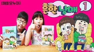흔한남매 1권 현실남매 해피오누이가 본 흔한남매 만화책!!_해피오누이