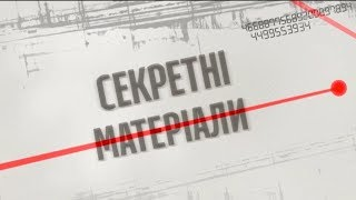 Рейдерство по-українськи – Секретні матеріали